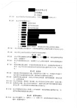 Chinese Articles of Incorporation_Redacted Page: 1