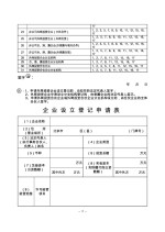 China Application for Registration Page: 3