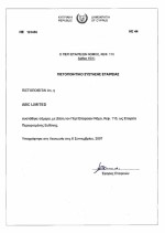 Cyprus_Certificate-of-Incorporation_greek Page: 1