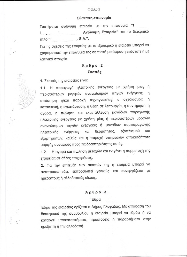greece articles of incorporation
