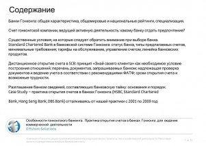 Presentation 1 Page: 1