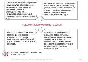 Presentation 1 Page: 3