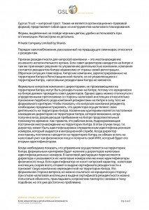 Transcript 1 Page: 2