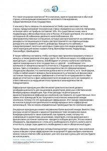 Transcript 1 Page: 3