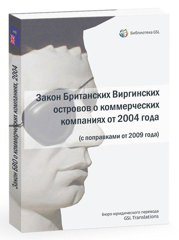 Обложка книги «Закон Британских Виргинских островов о коммерческих компаниях, 2004 (в редакции 2010 года)»