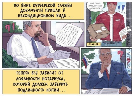 """Нотариус может отказаться от заверения """"некондиционных"""" документов"""
