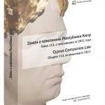 Закон о компаниях Республики Кипр, Глава 113