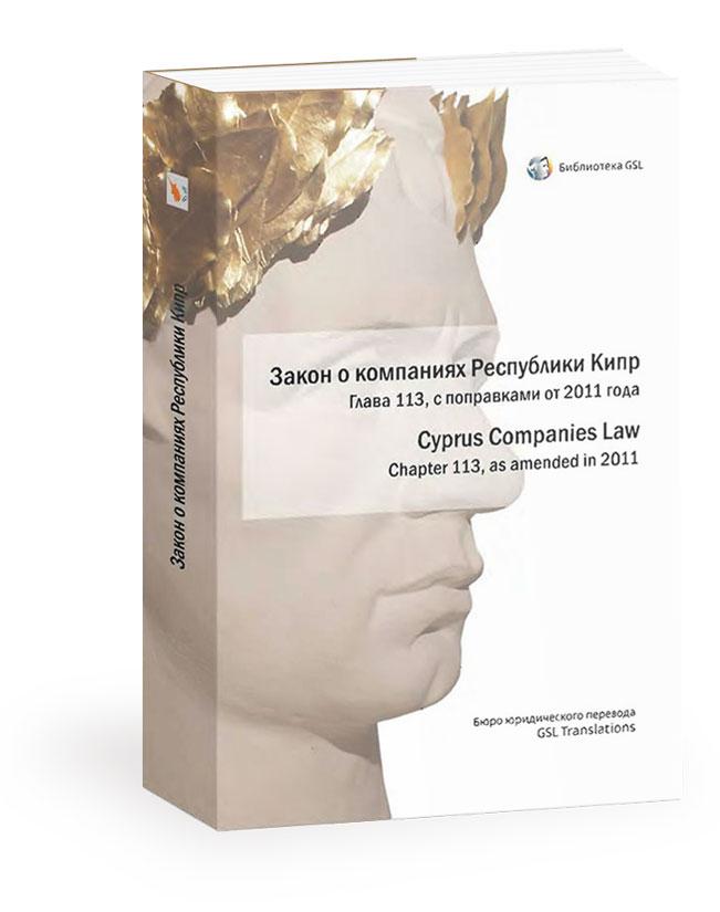 Закон о компаниях Республики Кипр. Глава 113.
