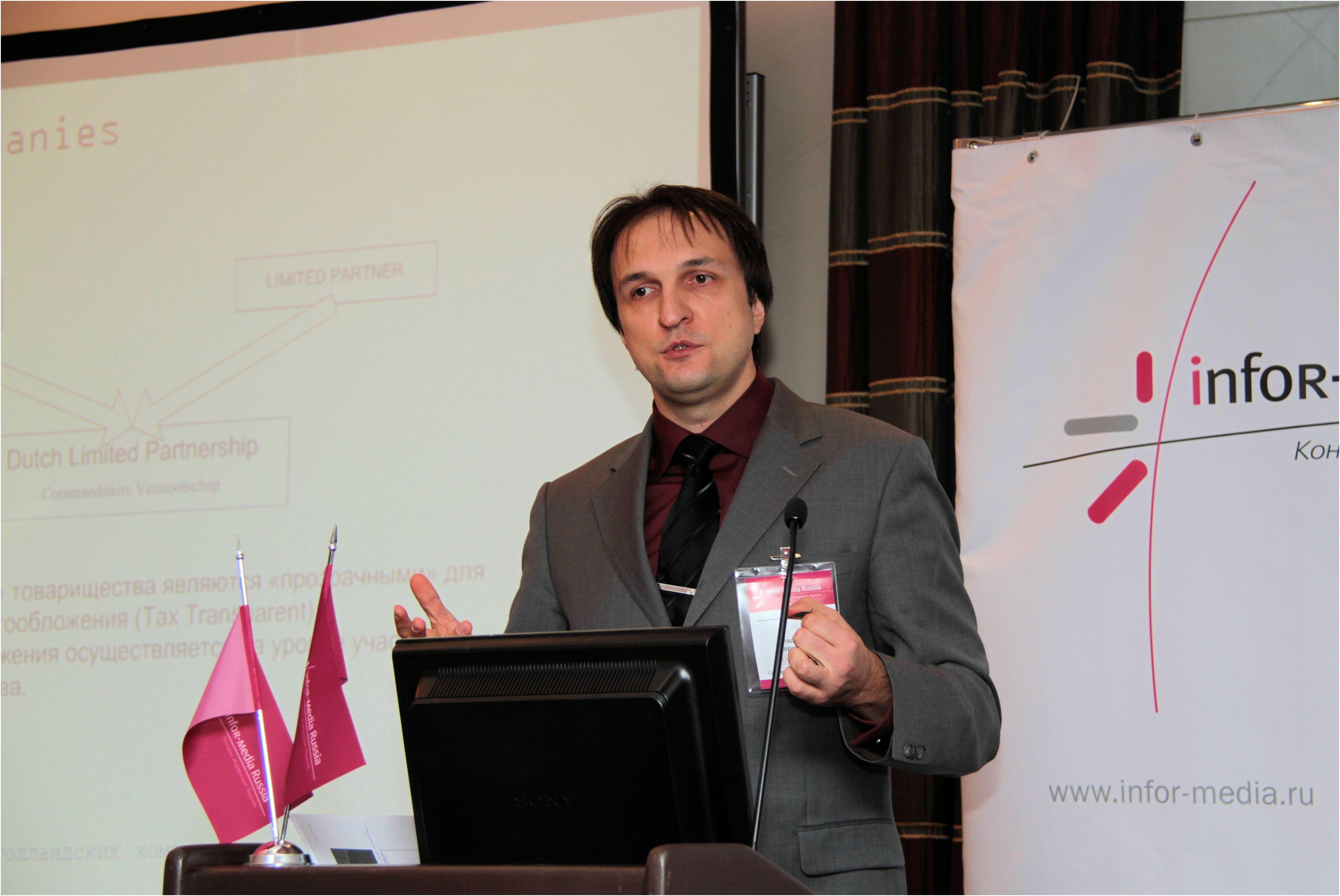 GSL Law & Consulting, Владимир Корнилов на конференции Infor-media, 2012