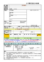 Chinese Business Registration Card Page: 1