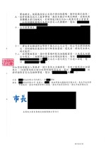Chinese Letter for Certificate of Incorporation-Chinese_Redacted Page: 2