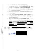 Chinese Foreign Investment Approval _Redacted Page: 3