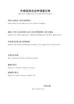 China Foreign Investment Approval Page: 1