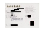 China Certificate of Incorporation Page: 1