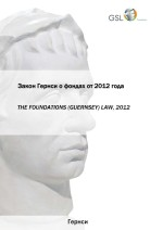 Guernsey_Foundations_Law_2012_DEMO_full_R Page: 1