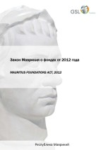 Mauritius_Foundations_Act_ 2012_DEMO_full_R Page: 1