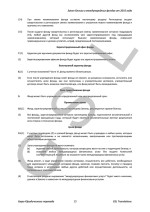 Belize_Int_Foundations_Act_2010_2013_DEMO_full_R Page: 11