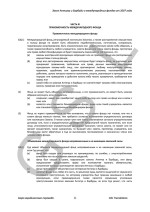 Antigua_Int_Foundations_Act_2007_DEMO_full_R Page: 12