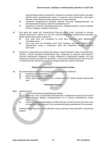 Antigua_Int_Foundations_Act_2007_DEMO_full_R Page: 13