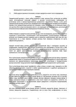 Panama_foundations_1995_DEMO_R Page: 4