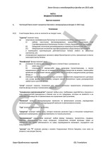 Belize_Int_Foundations_Act_2010_2013_DEMO_full_R Page: 4