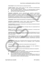 Belize_Int_Foundations_Act_2010_2013_DEMO_full_R Page: 5
