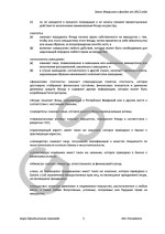 Mauritius_Foundations_Act_ 2012_DEMO_full_R Page: 5