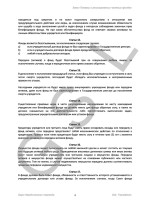 Panama_foundations_1995_DEMO_R Page: 5