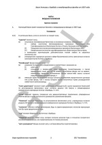 Antigua_Int_Foundations_Act_2007_DEMO_full_R Page: 6