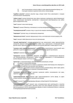 Belize_Int_Foundations_Act_2010_2013_DEMO_full_R Page: 6