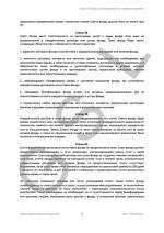 Panama_foundations_1995_DEMO_R Page: 6