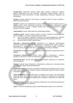 Antigua_Int_Foundations_Act_2007_DEMO_full_R Page: 7