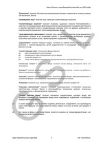 Belize_Int_Foundations_Act_2010_2013_DEMO_full_R Page: 7