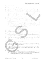 Mauritius_Foundations_Act_ 2012_DEMO_full_R Page: 7