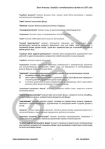 Antigua_Int_Foundations_Act_2007_DEMO_full_R Page: 8