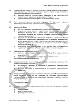 Mauritius_Foundations_Act_ 2012_DEMO_full_R Page: 8