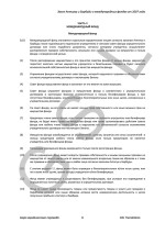 Antigua_Int_Foundations_Act_2007_DEMO_full_R Page: 9
