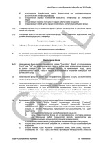 Belize_Int_Foundations_Act_2010_2013_DEMO_full_R Page: 9