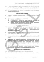 Antigua_Int_Foundations_Act_2007_DEMO_full_R Page: 10