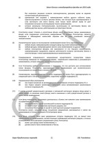 Belize_Int_Foundations_Act_2010_2013_DEMO_full_R Page: 10