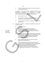 certifying-officers-law_demo_full_r Page 3 Shot
