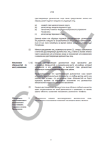 certifying-officers-law_demo_full_r Page 5 Shot