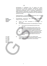 certifying-officers-law_demo_full_r Page 6 Shot