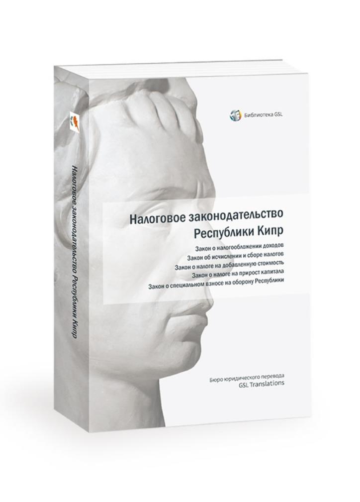Обложка книги «Налоговое законодательство Республики Кипр»