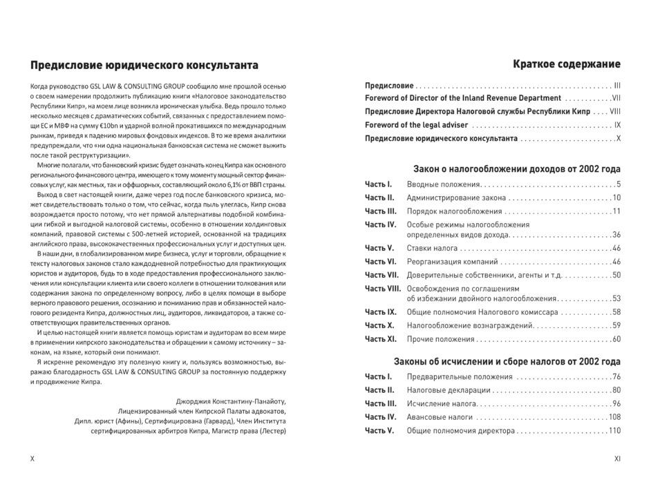 Slide 1 Page: 6