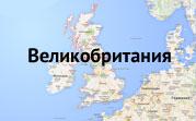 Офис GSL в Великобритании