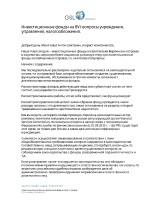 18_Anton_Smetanin_Investitcionnie_fondi_BVI_TRANSCRIPT_DEMO Page 1