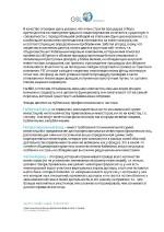 18_Anton_Smetanin_Investitcionnie_fondi_BVI_TRANSCRIPT_DEMO Page 2