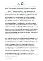 76_Marina_Mantrova_Forex_TRANSCRIPT_DEMO Page 2