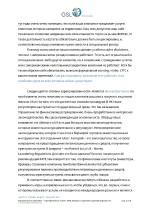 76_Marina_Mantrova_Forex_TRANSCRIPT_DEMO Page 3